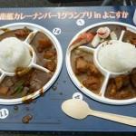 横須賀カレーグランプリの行列にあぶれた人のための飲食店・カレー屋紹介