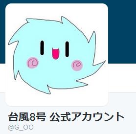 台風なりきりTwitterbot・ノグリーくんがカワイイ!
