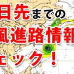 ヨーロッパの台風進路情報で気象庁や米軍より先の予想を見る方法