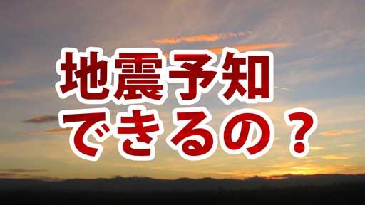 地震予知・予言は当たらないし見るだけ無駄!それより対策しろ!