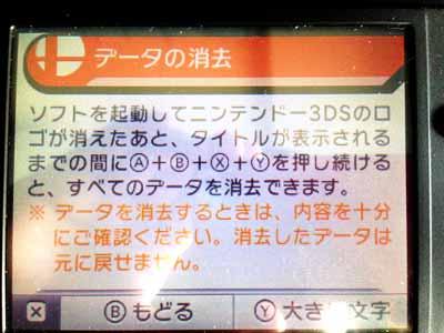 スマブラ3DS データ削除方法