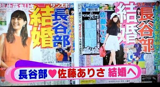 結婚発表!?長谷部誠と佐藤ありさの性格と過去の恋愛遍歴噂まとめ