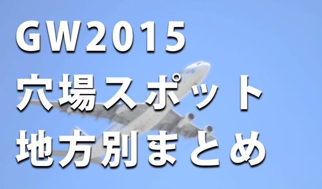 GW2015穴場スポット地方別まとめ (1)