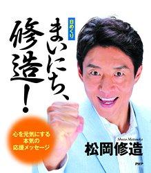 松岡修造が体調不良で寒い!とTwitterでデマが広がる様子解説